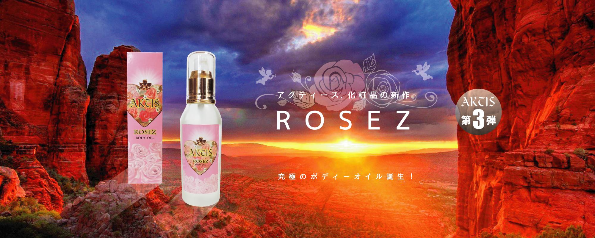 究極の化粧品アクティース.ROSEZ