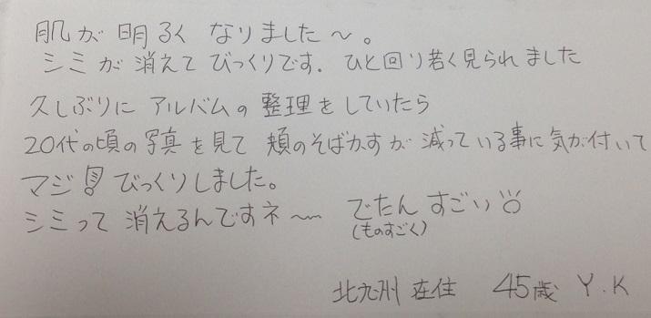 【AKTIS.(アクティース.)】愛用者の声3
