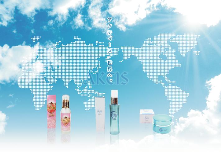 7ヶ国語翻訳で化粧品アクティース.を世界に向けて発信!