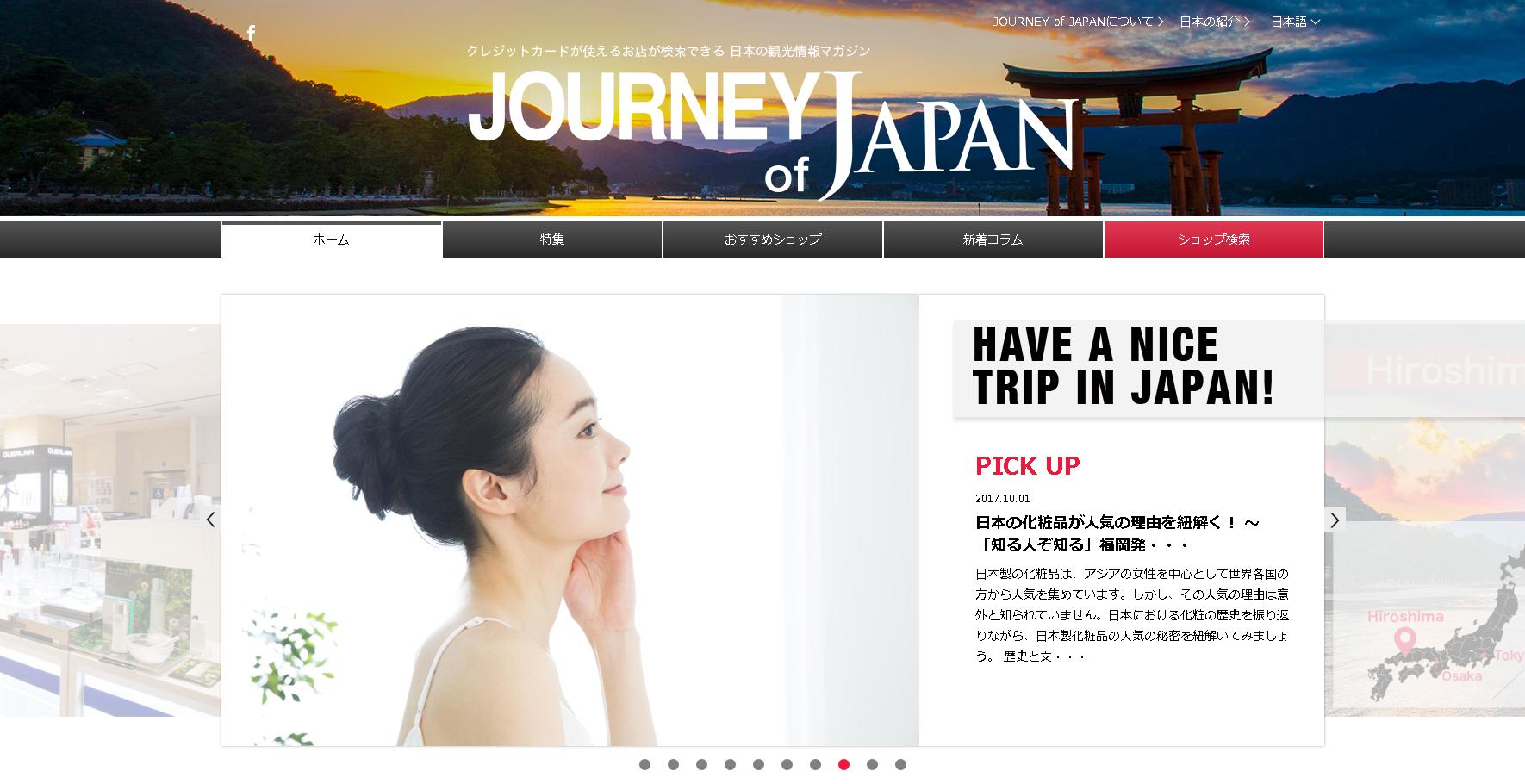 日本の観光・旅行情報マガジン「JOURNEY of JAPAN」