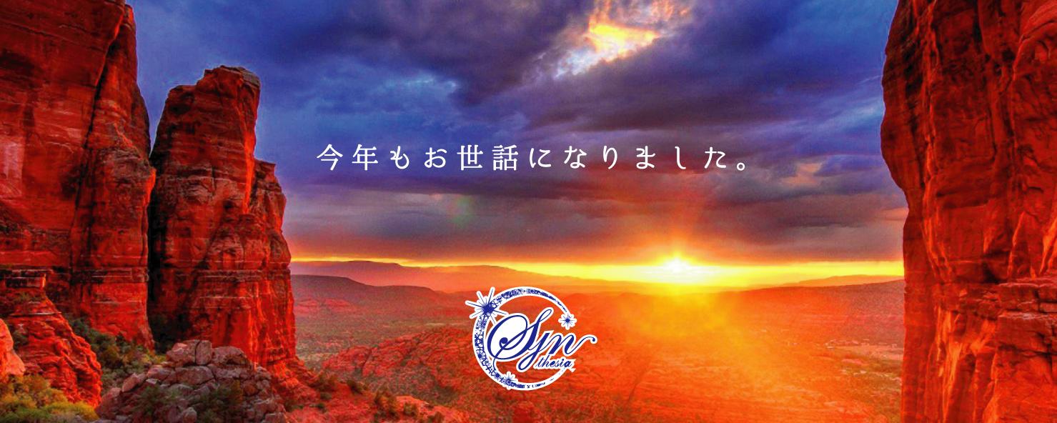 年末年始お休みのお知らせ(シン・セシア)
