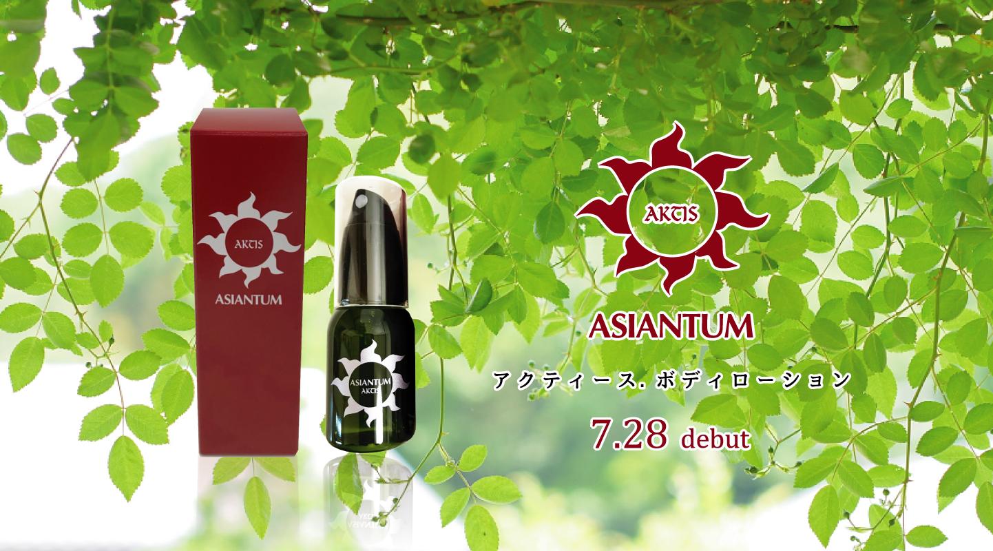 新商品 ASIANTUM(アジアンタム) 7/28発売!