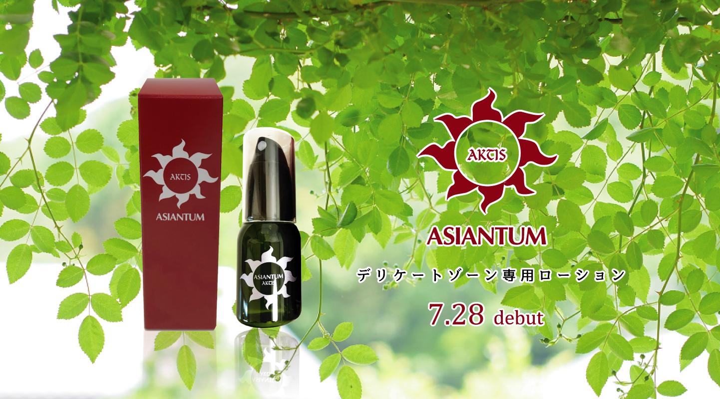 新商品 ASIANTUM(アジアンタム) 7/28発売!(シン・セシア)