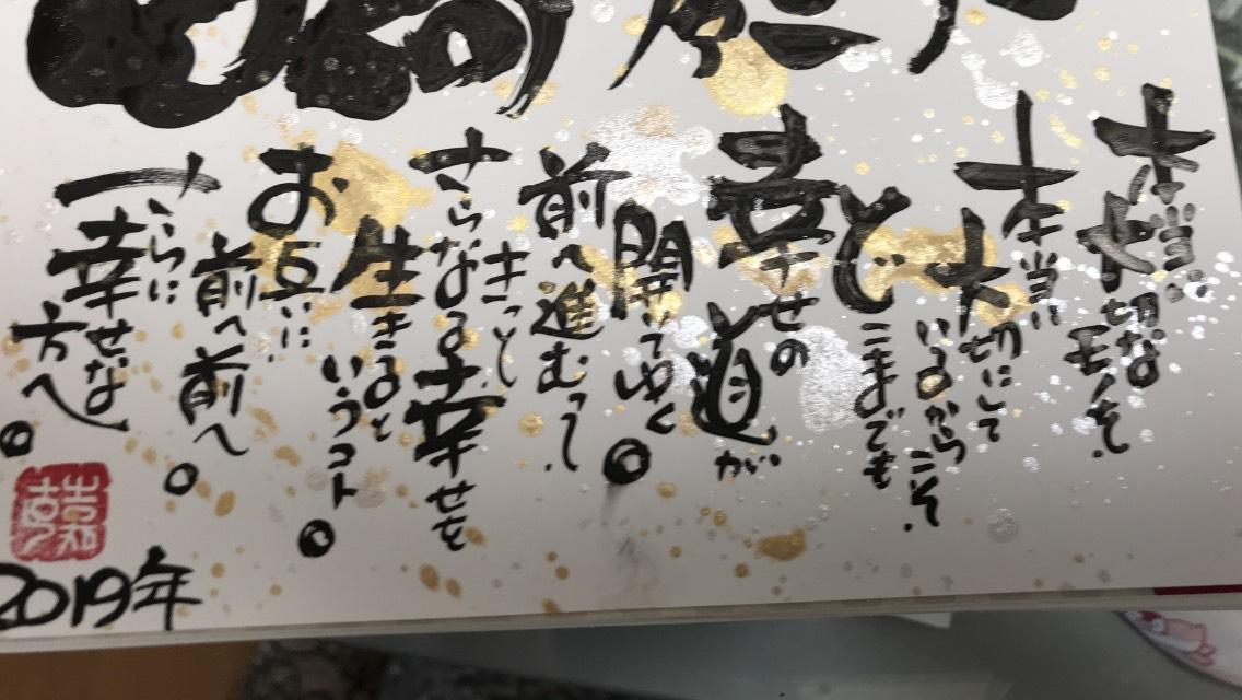 ヨシカツ先生からの年賀状メッセージ(シン・セシア)