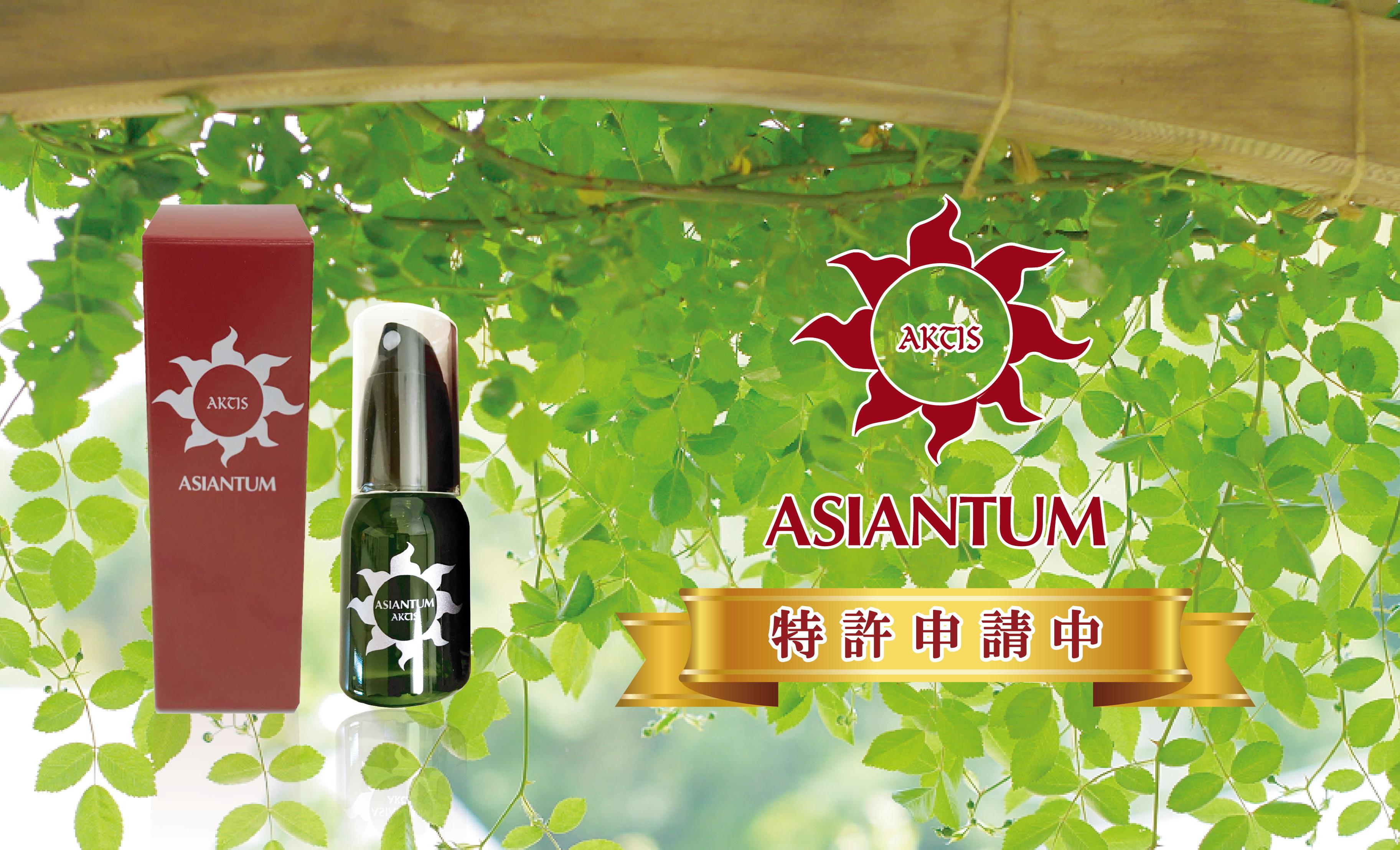 ASIANTUM(アジアンタム)特許出願中(シン・セシア)