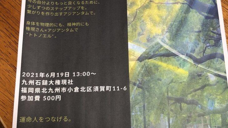 九州石鎚大権現社(シン・セシア)
