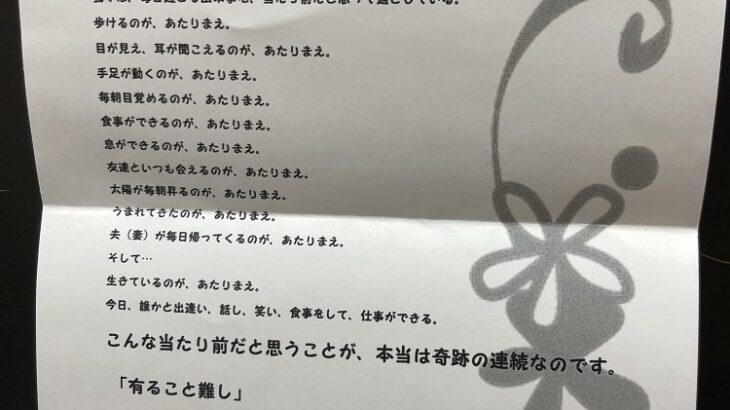 感謝の波動(シン・セシア)