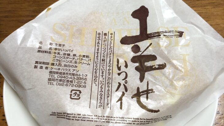 クリームパイ(シン・セシア)